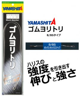 ヤマリア ゴムヨリトリ 3.0mm-50cm (メール便可) 【本店特別価格】