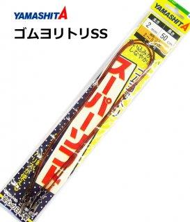 ヤマリア ゴムヨリトリSS 2.5mm-50cm (メール便可) 【本店特別価格】