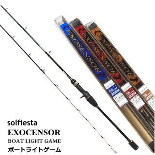 ソルフィエスタ (solfiesta) エグゾセンサー ボートライトゲーム 200M 8:2調子 【本店特別価格】