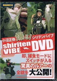 DVD 小沼正弥 爆る! シリテンバイブDVD 【本店特別価格】