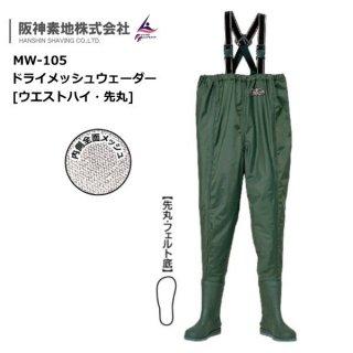 阪神素地 ドライメッシュウェーダー ウエストハイ・先丸 MW-105 25cm 【本店特別価格】