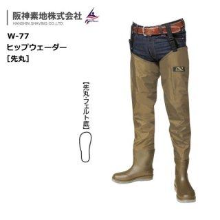 阪神素地 ヒップウェーダー 先丸 W-77 27cm 【本店特別価格】