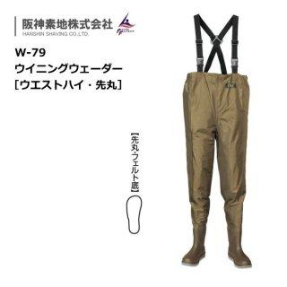 阪神素地 ウイニングウェーダー ウエストハイ・先丸 W-79 26cm 【本店特別価格】