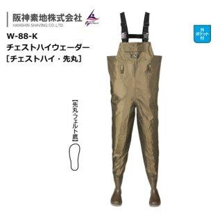 阪神素地 チェストハイウェーダー チェストハイ・先丸 W-88-K 24cm 【本店特別価格】