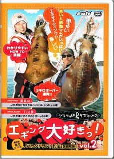 DVD ヤマラッピ&タマちゃんのエギング大好きっ vol.2 【本店特別価格】