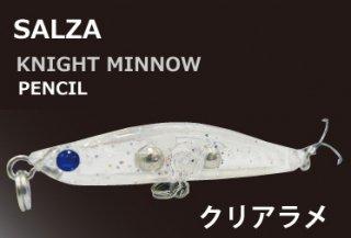 SALZA ナイトミノー ペンシル シンキング KM-50L (クリアラメ) / SALE10 (メール便可) 【本店特別価格】