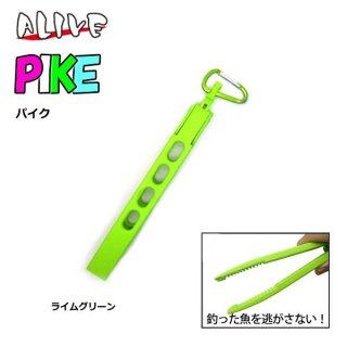 アライブ パイク ライムグリーン / フィッシュホルダー 【本店特別価格】