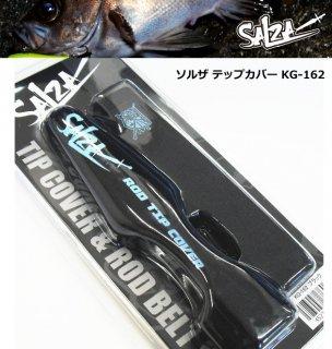 ソルザ (SALZA) ティップカバー & ロッドベルトセット KG-162 (ブラック) 【本店特別価格】