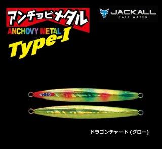 ジャッカル アンチョビメタル タイプ1 (80g / ドラゴンチャート (グロー)) (メール便可) 【本店特別価格】