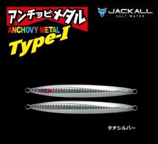 ジャッカル アンチョビメタル タイプ1 (80g / タチシルバー) (メール便可) 【本店特別価格】