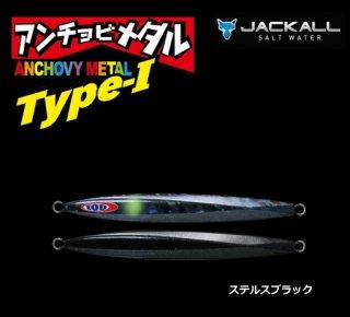 ジャッカル アンチョビメタル タイプ1 (80g / ステルスブラック) (メール便発送) (O01) 【本店特別価格】