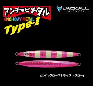 ジャッカル アンチョビメタル タイプ1 (100g / ピンク/グローストライプ (グロー)) (メール便可) 【本店特別価格】
