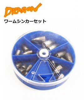 マルシン漁具 ドラゴン ワームシンカーセット / SALE10 (メール便可) 【本店特別価格】