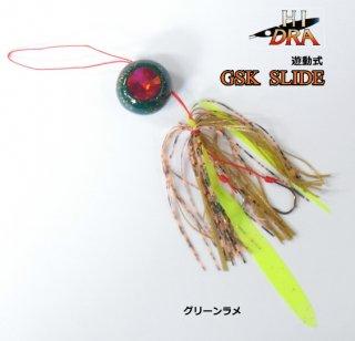 マルシン漁具 ハイドラ GSKスライド (75g/グリーンラメ) / 鯛ラバ タイラバ / SALE10 (メール便可) 【本店特別価格】