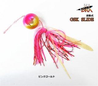 マルシン漁具 ハイドラ GSKスライド (90g/ピンクゴールド) / 鯛ラバ タイラバ / SALE10 (メール便可) 【本店特別価格】
