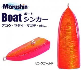 マルシン漁具 ボートシンカー 60g ピンクゴールド (メール便可) 【本店特別価格】