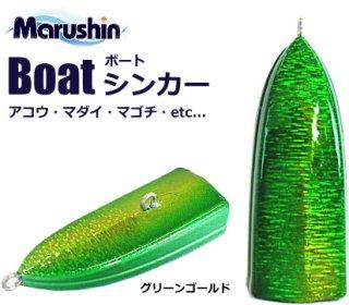 マルシン漁具 ボートシンカー 60g グリーンゴールド (メール便可) 【本店特別価格】