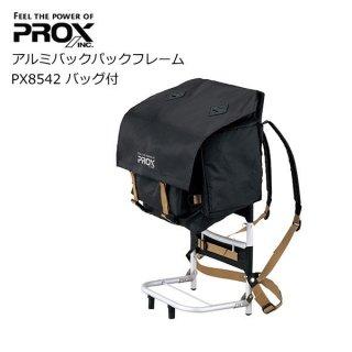 バッグ付背負子 プロックス アルミバックパックフレーム PX8542M 【本店特別価格】