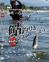 (DVD) ビデオメッセージ 鮎釣りをキッチリマスターしよう。 Ver.1 福岡一己 【本店特別価格】