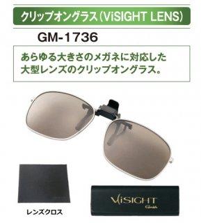 【送料無料】 がまかつ  クリップオングラス ヴィサイトレンズ (ViSIGHT LENS) GM-1736 (VS20) (お取り寄せ商品) 【本店特別価格】