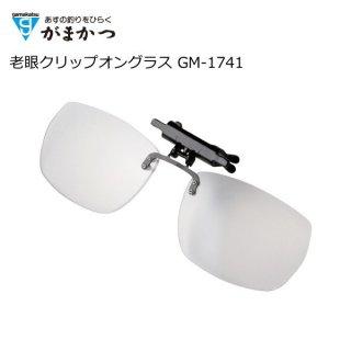 がまかつ 老眼クリップオングラス GM-1741 クリア+2.0 【本店特別価格】(お取り寄せ商品)