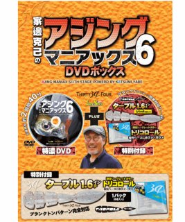 家邊克己のアジング マニアックス6 DVDボックス (特別付録付) 【本店特別価格】