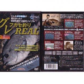DVD サーフェース (SURFAAACE) グレフカセ釣りREAL 【本店特別価格】