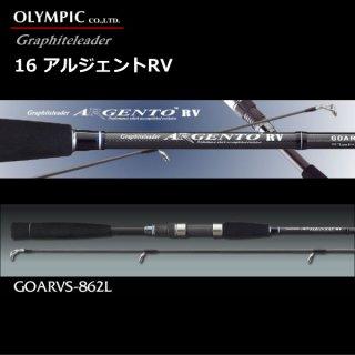 オリムピック グラファイトリーダー 16 アルジェントRV GOARVS-862L (お取り寄せ商品) 【本店特別価格】