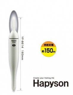 ハピソン Hapyson 白色発光ラバートップミニウキ YF-8614 ホワイト光:5号 (メール便可) (O01) 【本店特別価格】