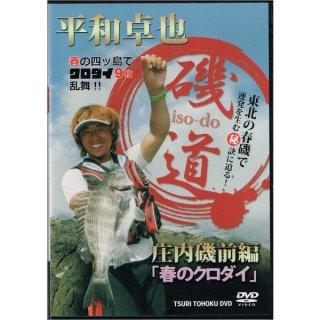 DVD 釣り東北 平和卓也 磯道 庄内磯前編 「春のクロダイ」 【本店特別価格】
