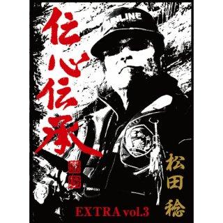 DVD 松田稔 伝心伝承 EXTRA vol.3 / 魂の尾長攻略、再びここに伝承 【本店特別価格】