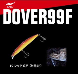アピア ドーバー 99F 10 レッドビア(村岡SP) / シーバスルアー (メール便可) (O01) 【本店特別価格】