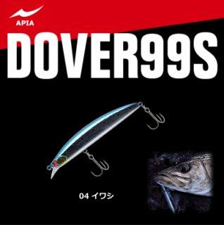 アピア ドーバー 99S (04 イワシ) (メール便可) 【本店特別価格】