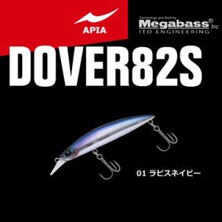 アピア ドーバー 82S 01 ラピスネイビー (メール便可) 【本店特別価格】