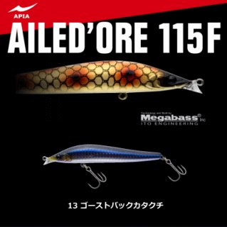 アピア エルドール 115F 13 ゴーストバックカタクチ / シーバスルアー (メール便可) (O01) 【本店特別価格】