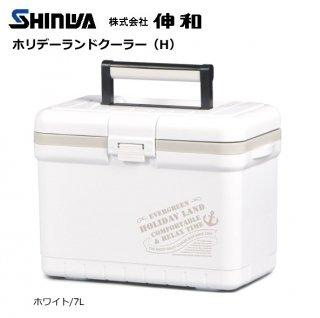 伸和 ホリデーランドクーラー (H) 7L/ホワイト / クーラーボックス 【本店特別価格】