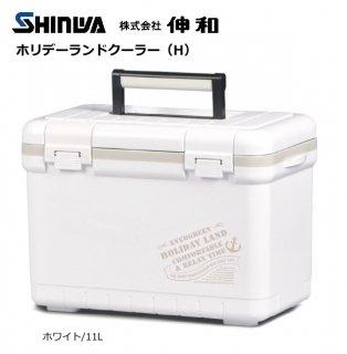 伸和 ホリデーランドクーラー (H) 11L/ホワイト / クーラーボックス 【本店特別価格】