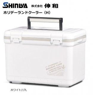 伸和 ホリデーランドクーラー (H) 17L/ホワイト / クーラーボックス 【本店特別価格】