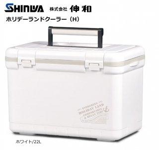 伸和 ホリデーランドクーラー (H) 22L/ホワイト / クーラーボックス 【本店特別価格】
