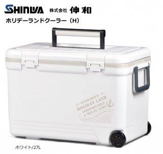 伸和 ホリデーランドクーラー (H) 27L/ホワイト / クーラーボックス 【本店特別価格】