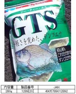 マルキュー  GTS 1箱 (20袋入り)   / ヘラブナ (お取り寄せ商品) [表示金額+送料別途] 【本店特別価格】