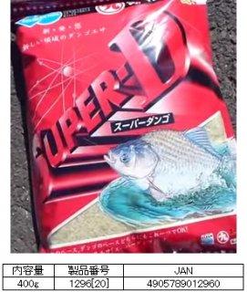 マルキュー  スーパーD (ダンゴ) 1箱 (20袋入り)   / ヘラブナ (お取り寄せ商品) [表示金額+送料別途] 【本店特別価格】