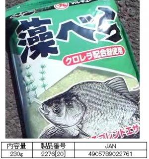 マルキュー  藻べら 1箱 (20袋入り)   / ヘラブナ (お取り寄せ商品) [表示金額+送料別途] 【本店特別価格】