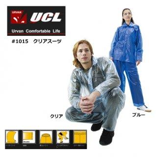 アーヴァン #1015 レインスーツ M クリア 【本店特別価格】