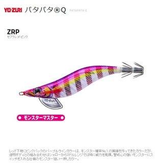 ヨーズリ パタパタQ 3.5号 19 ZRP ゼブラレッドピンク (メール便可) 【本店特別価格】 (O01)