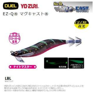 デュエル EZ-Q マグキャスト 2.5号 (20 LBL 夜光ブラック) / エギング 餌木 (メール便可) 【本店特別価格】 (O01)