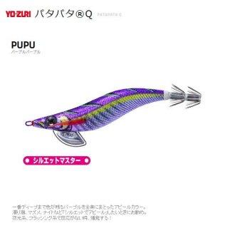 ヨーズリ パタパタQ 3.5号 12 PUPU パープルパープル (メール便可) 【本店特別価格】 (O01)