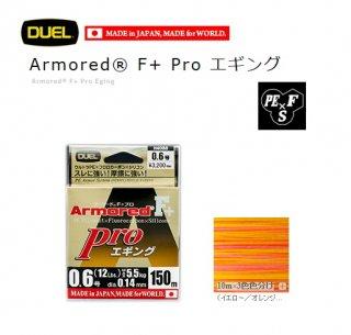 デュエル アーマード フロロ+ プロ エギング 150m 1.0号 (メール便可) (O01) 【本店特別価格】
