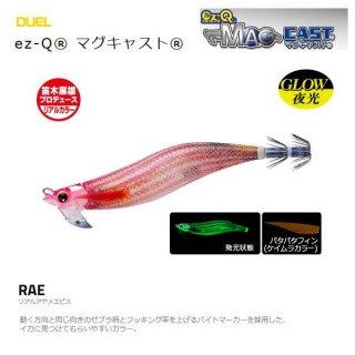 デュエル EZ-Q マグキャスト 3.5号 22 RAE リアルアヤメエビス (メール便可) (O01) 【本店特別価格】