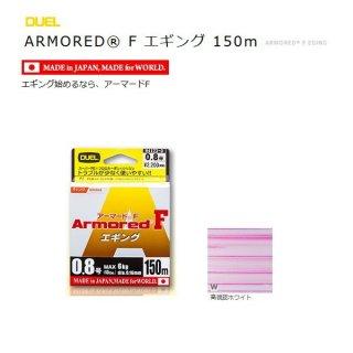 デュエル アーマード フロロ エギング H4122 150m 0.6号 高視認ホワイト 【本店特別価格】